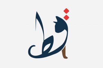 Арабские слова в виде иллюстраций
